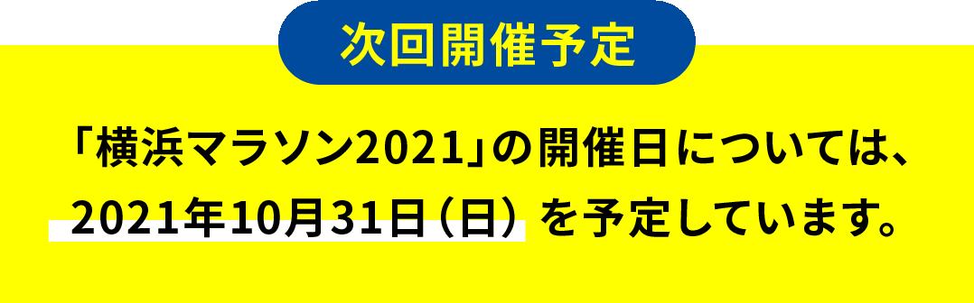 次回開催予定「横浜マラソン2021」の開催日については、2021年10月31日(日) を予定しています。